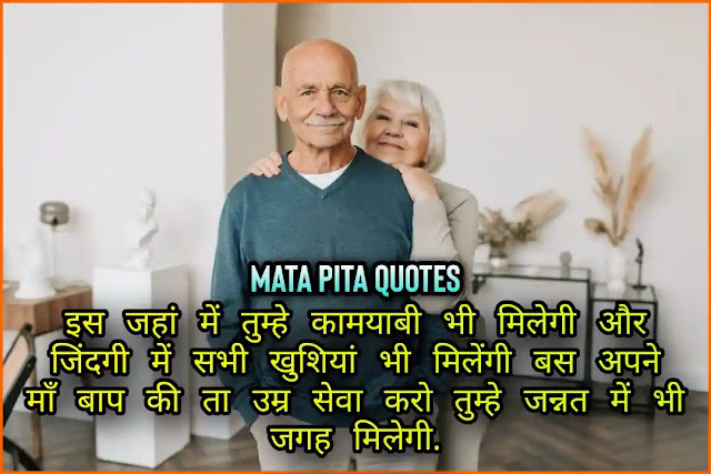 Mata Pita Quotes in Hindi [Best Collection] with HD Images