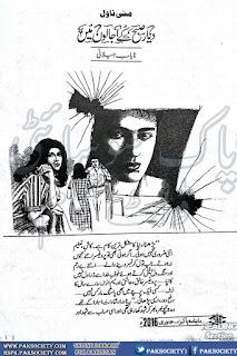 Dayar e subah ke ujalon main by Nayab Jilani Complete Online Redaing