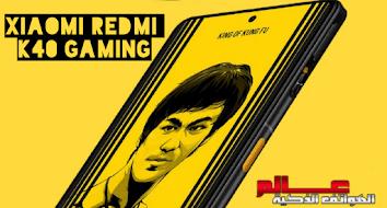 شاومي ريدمي Xiaomi Redmi K40 Gaming للالعاب