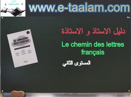 دليل الأستاذ والأستاذة : Le chemin des lettres français  للسنة الثانية من التعليم الابتدائي 2019