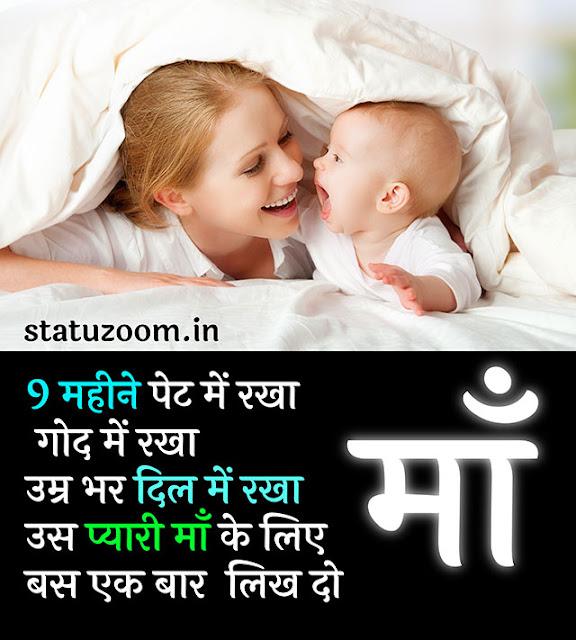 mothers day shayari in hindi हैप्पी मदर्स डे इमेज