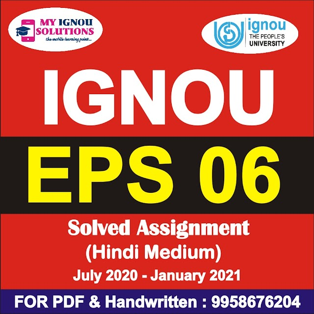 EPS 06 Solved Assignment 2020-21 in Hindi Medium