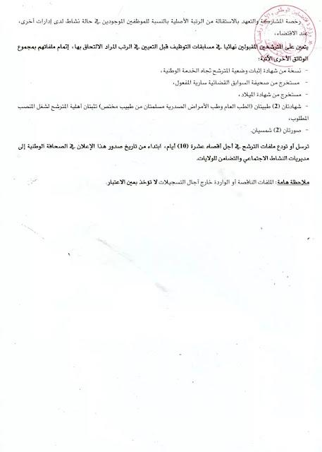 اعلان مسابقة اساتذة التضامن الوطني 2019 2