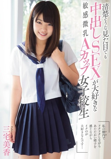 WatchPies Miyake SEX Loves Sensitive Tits A Cup School Girls In Neat And Clean Likely Look Mika…367