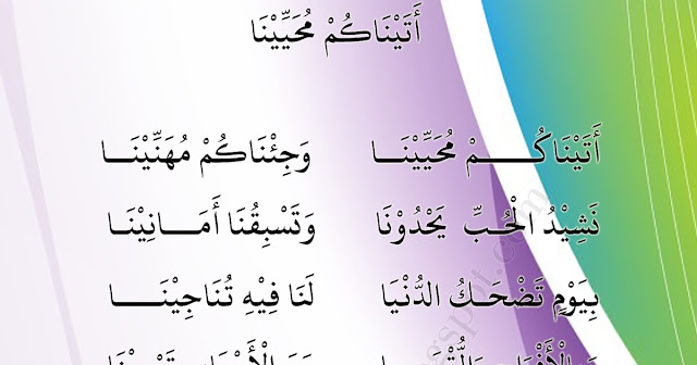 Syiir Qoshidah Atainaakum Muhayyina Lirik - Az Zahir