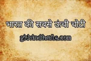 भारत की सबसे ऊंची चोटी कौन सी है, भारत की चोटिया, भारत की सबसे ऊंची चोटी