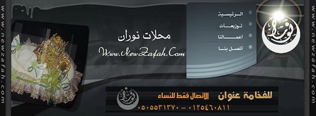 http://www.newzafah.com/zafah/