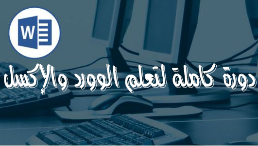 دورة كاملة على اليوتيوب لتعلم Word و Excel  بالدارجة المغربية