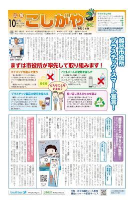 広報こしがやお知らせ版 令和元年10月