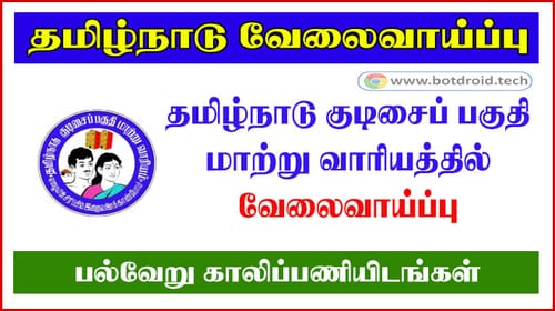 TNSCB Recruitment 2021 Apply for Tamil Nadu Slum Clearance Board Job Vacancies