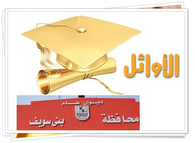ننشر اسماء وصور اوائل الشهادة الاعداديه بمحافظة بنى سويف 2017 حصل 16 على أعلى المجاميع