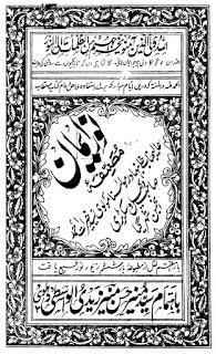 نور ایمان تالیف سید خیرات احمد