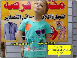 db846264b ملابس جملة بواقى تصدير ملابس مستوردة جملة 01014673727: عناوين تجار ...