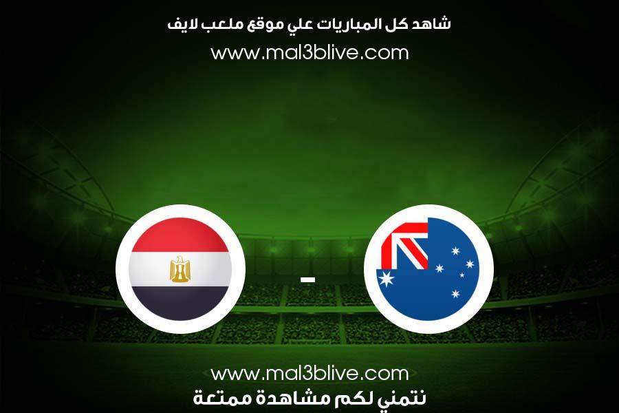 مشاهدة مباراة أستراليا ومصر بث مباشر اليوم الموافق 2021/07/28 في الألعاب الأولمبية 2020