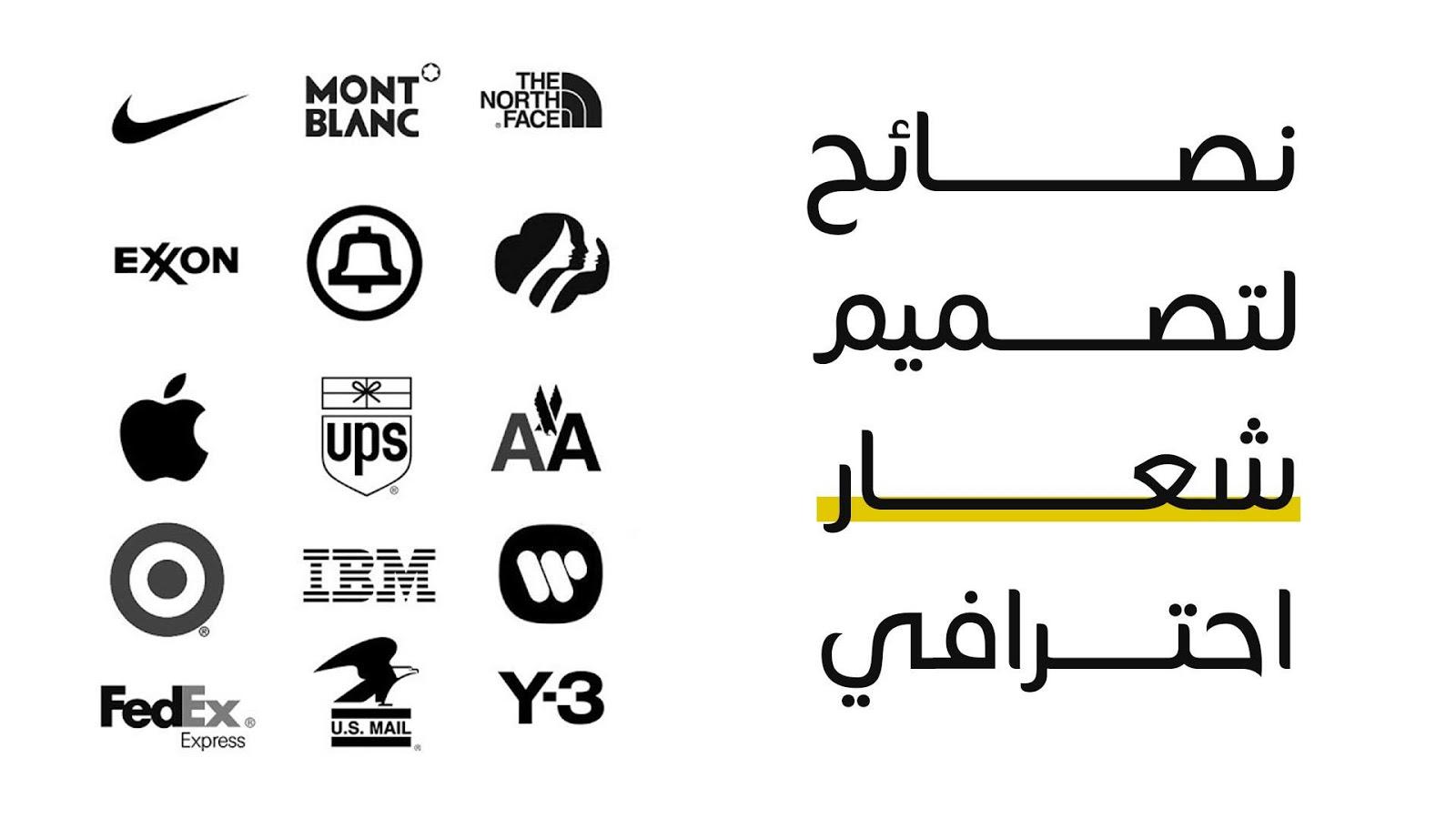 نصائح لتصميم شعار احترافي