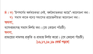 Hsc 2020 Bangla 2nd Paper Suggetion Comilla Board | Hsc Bangla 2nd Paper Suggetion 2020