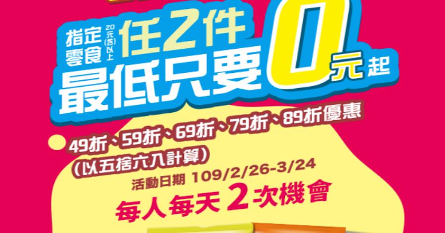 【7-11】零食抽抽樂,最低任2件只要0元起 - 酷碰達人