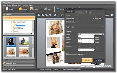 ФотоКОЛЛАЖ 5.0 - Свойства изображения