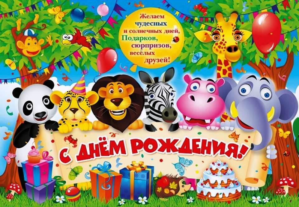 Открытки, детские музыкальные открытки с днем рожденья или рождения поздравления