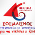 Προσαρμόζονται στις συνθήκες της πανδημίας οι εκδηλώσεις του Φεστιβάλ της ΚΝΕ
