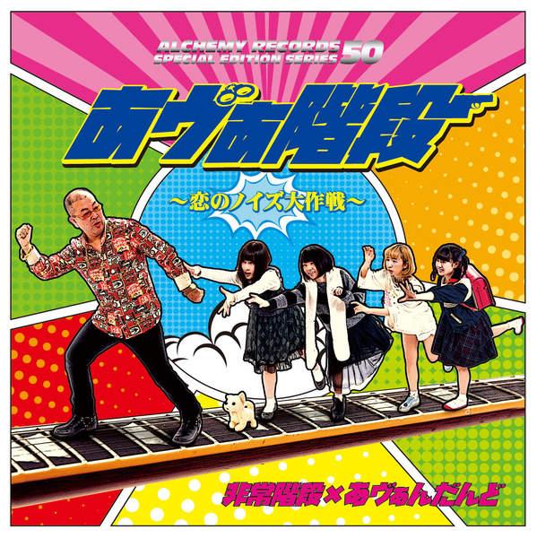 [Album] 非常階段✖️あヴぁんだんど – あヴぁ階段~恋のノイズ大作戦 (2016.02.17/MP3/RAR)