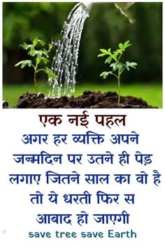 Quotes of the day on save the tree in hindi