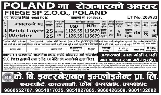Jobs in Poland for Nepali Salary Rs 1,15,679