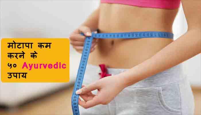 मोटापा कम करने के ५० आयुर्वेदिक उपाय