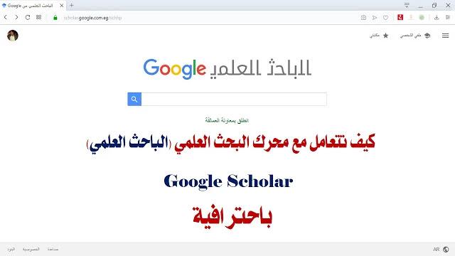 كيف تستخدم (الباحث العلمي) (Google scholar) باحترافية