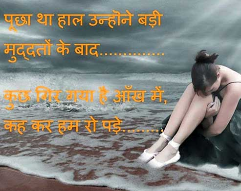 good shayari download
