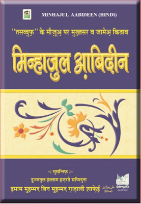 Download: Minhaj-ul-Aabideen pdf in Hindi by Imam Muhammad bin Ghazali Shafai