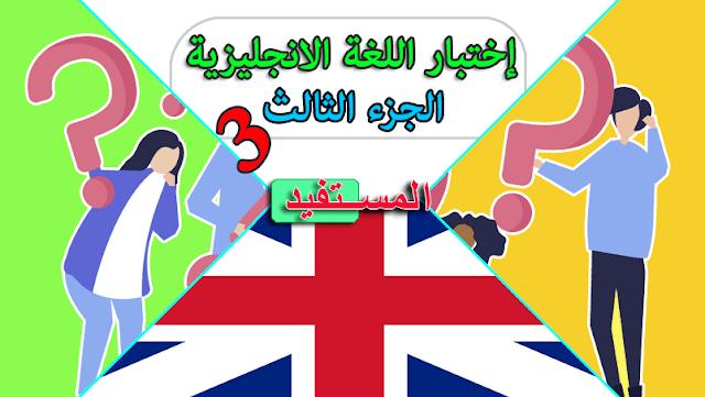 الجزء الثالث: إختبار اللغة الانجليزية