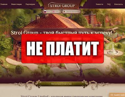 Скриншоты выплат с хайпа stroi-group.com