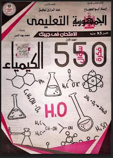 ليلة امتحان الكيمياء ثانوية عامة، ملحق الجمهورية في الكيمياء 2021