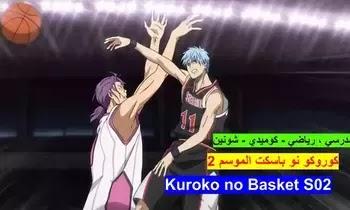 Kuroko no Basket S02 مشاهدة كوروكو نو باسكت الموسم الثاني  من الحلقة 01 الى 25 جميع الحلقات مجمع