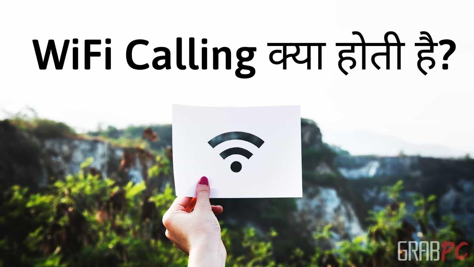 wifi-calling-kya-hoti-hai