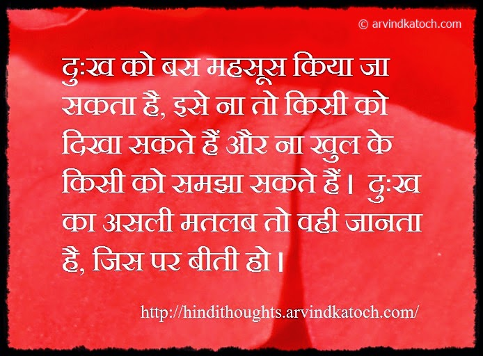 Sorrow, understand, Hindi Thought, Quote,