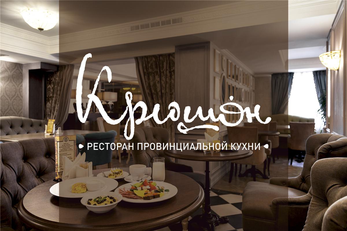 Дизайн ресторана Крюшон Екатеринбург Restaurant Krushon Dulisov design студия интерьер