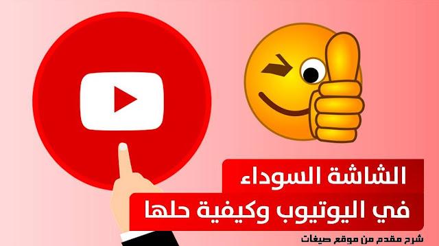 شاشة يوتيوب