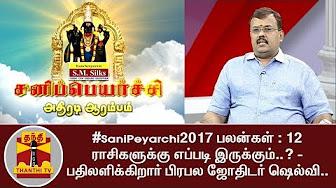 SaniPeyarchi 2017 | Thanthi Tv