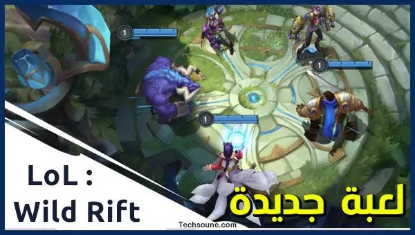 LoL: Wild Rift تاريخ إصدار اللعبة والتحميل للأندرويد و iOS من MOBA