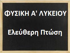 Μαθήματα ΦΥΣΙΚΗΣ Α' τάξης Λυκ. σε pptx.