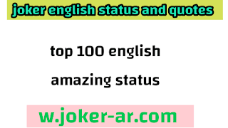 top 100 English status 2021, Best Status for Whatsapp 2021, Amazing Quotes for facebook - joker english