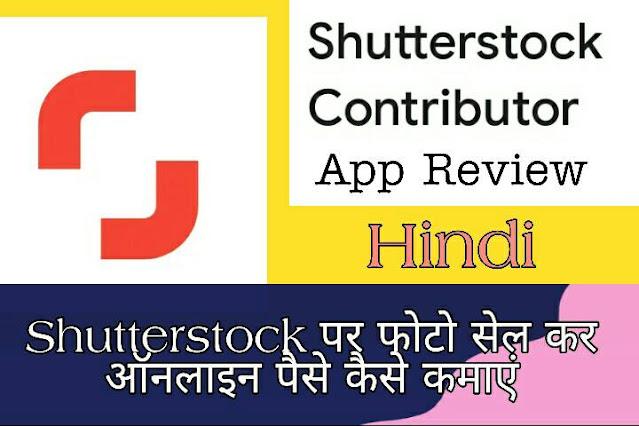 Shutterstock पर फोटो सेल कर ऑनलाइन पैसे कैसे कमाएं
