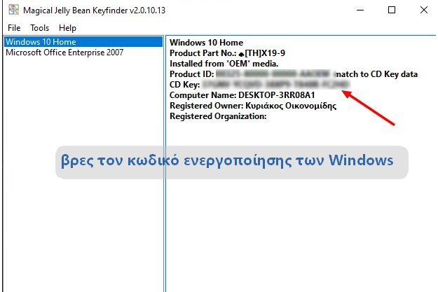 βρες τον κωδικό ενεργοποίησης των Windows