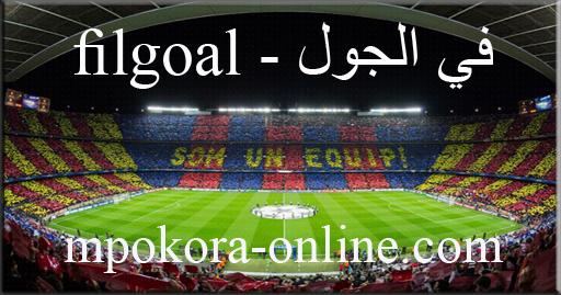 في الجول | FilGoal | بث مباشر kora online