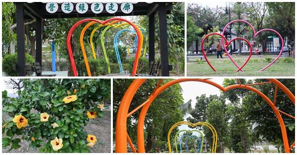 台中大里十九甲健康公園,浪漫雙心造景,七彩愛心彩虹隧道