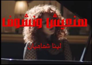 كلمات اغنيه هنعيش ونشوف لينا شماميان hneysh wnushuf lina shammamian
