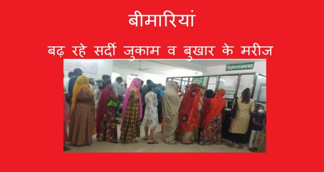 Diseases Increasing Cold And Fever Patients Hospitals Over Loaded Rajasthan News