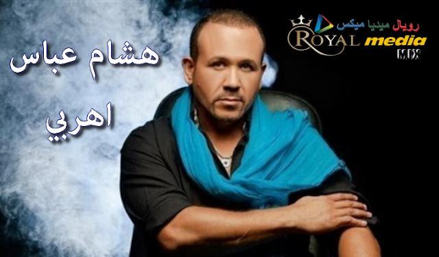 استماع وتحميل اغنية اهربي MP3 هشام عباس